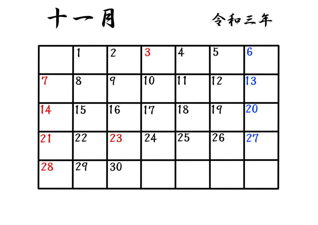 令和三年月間カレンダー 無料印刷 2021年11月