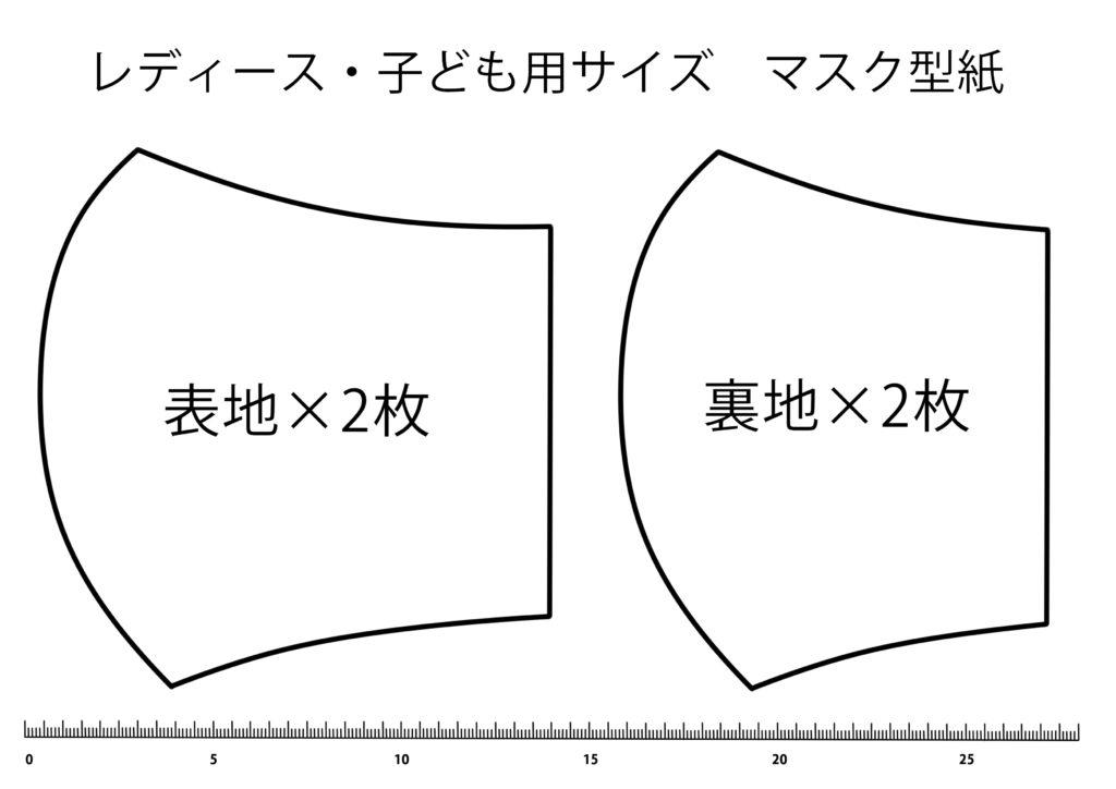 立体マスク 型紙 レディース・子ども用 ハンドメイド