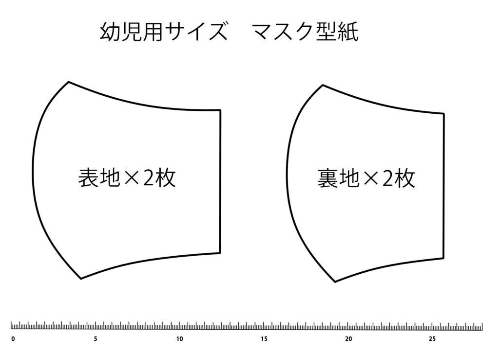 立体マスク 型紙 幼児用 ハンドメイド