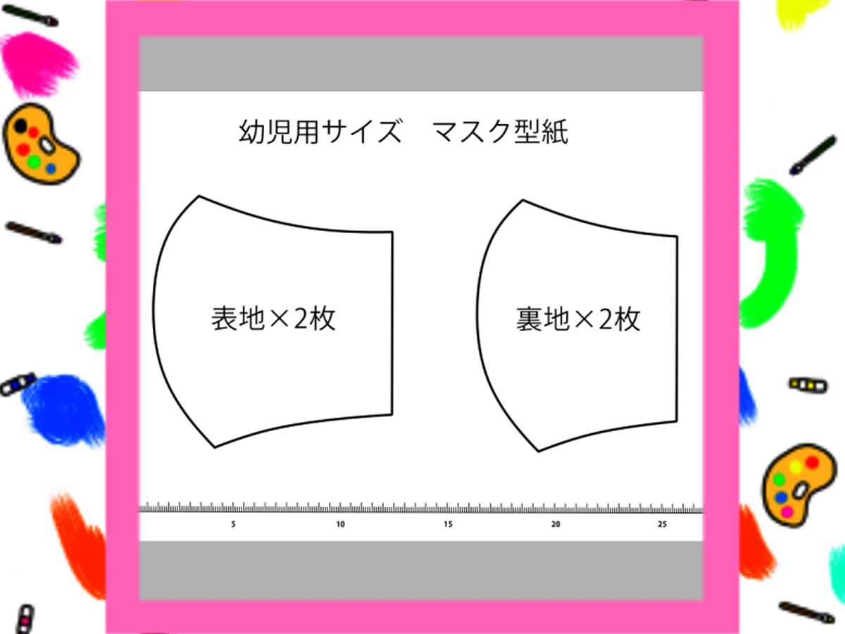立体マスクの型紙 無料ダウンロード・印刷
