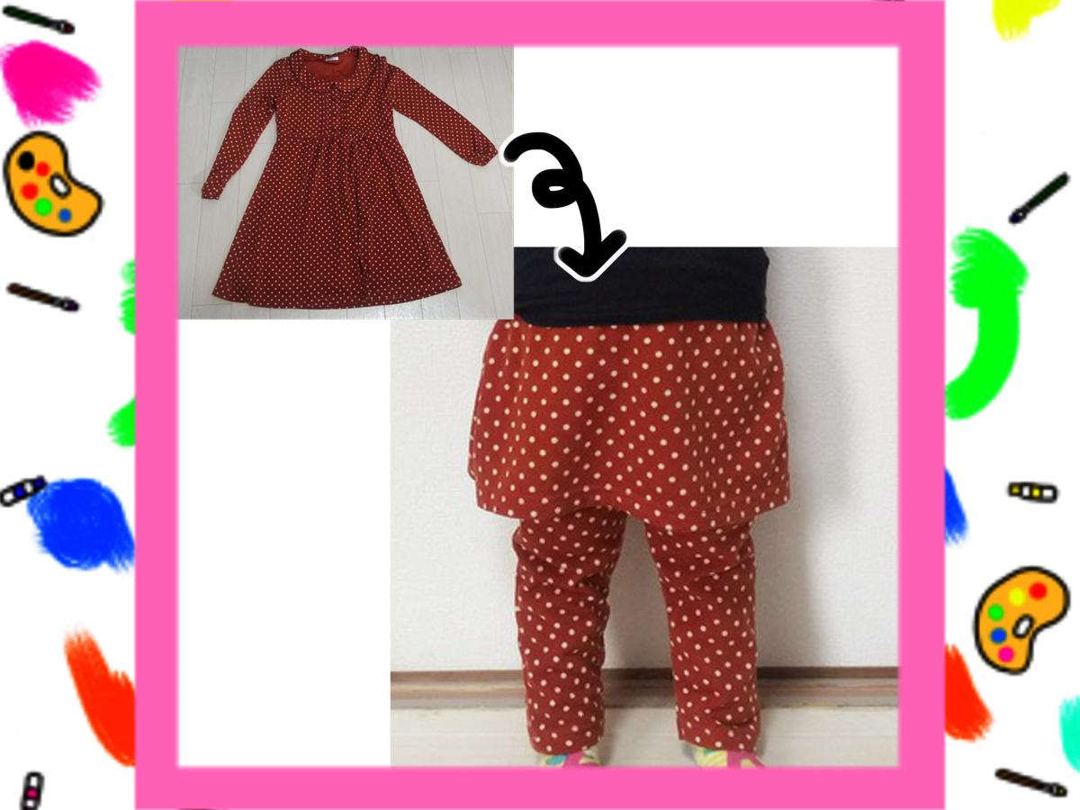 子供服にリメイク 大人服をスカート付きレギンスに 簡単型紙なし