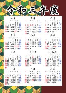 令和3年4月年間カレンダー日曜始まり 和柄 鬼滅の刃 鬼滅柄 冨岡義勇 幾何学模様