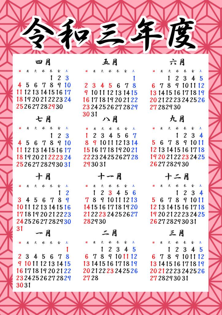 令和3年4月年間カレンダー日曜始まり 和柄 鬼滅の刃 鬼滅柄 竈門禰豆子 麻の葉模様