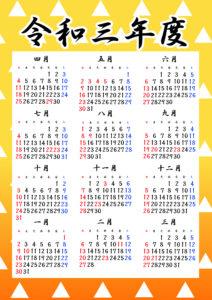 令和3年4月年間カレンダー日曜始まり 和柄 鬼滅の刃 鬼滅柄 我妻善逸 鱗模様