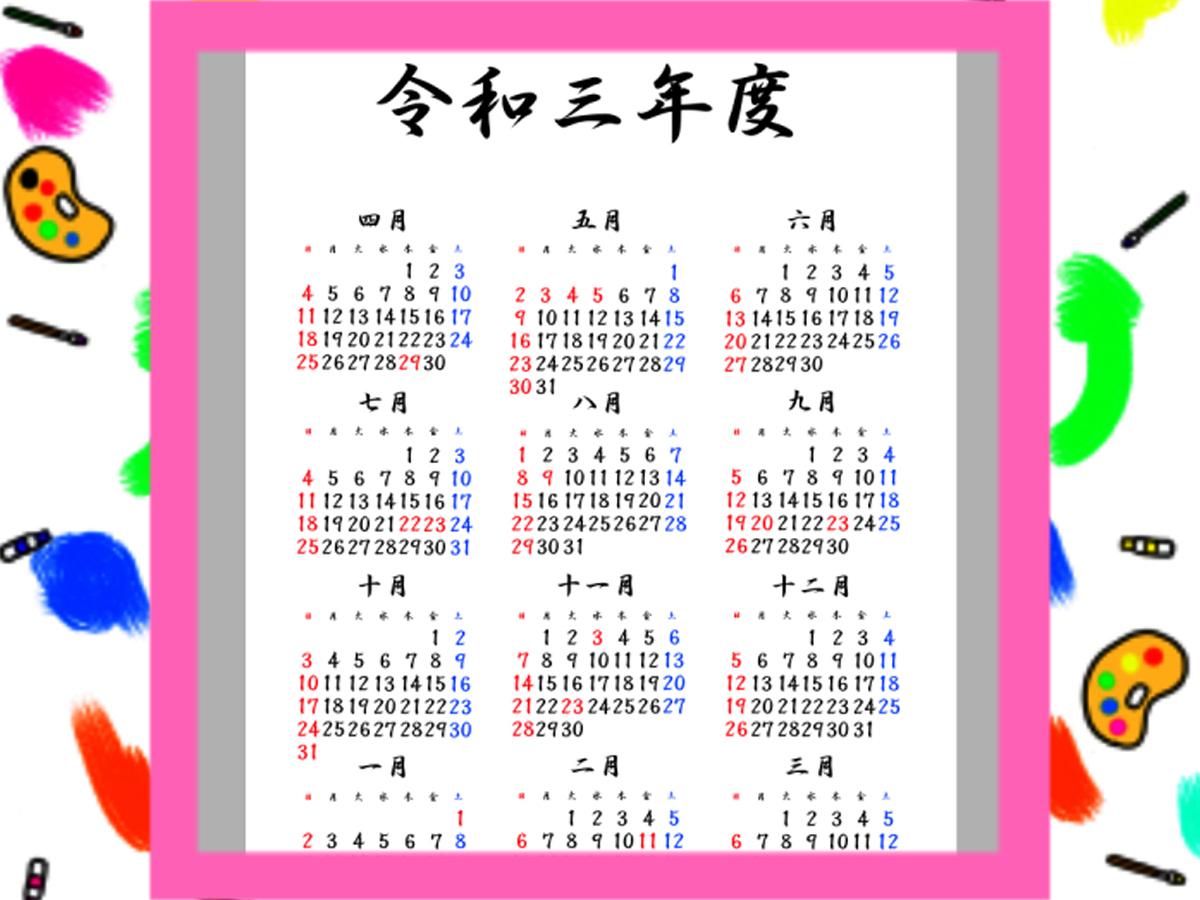 2021年和風文字 4月始まり年間カレンダー 背景透過PNG形式 無料ダウンロード・印刷