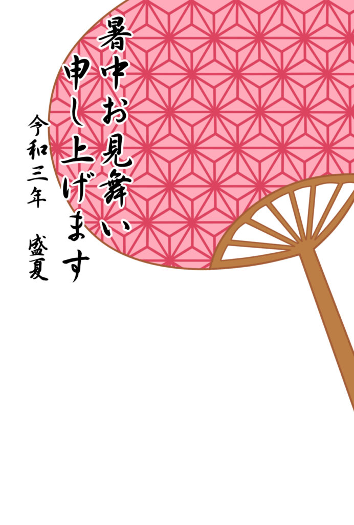 暑中見舞い2021 和柄麻の葉模様 鬼滅の刃竈門禰豆子 無料テンプレート ダウンロード・印刷