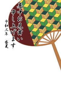 暑中見舞い2021 和柄幾何学模様 鬼滅の刃冨岡義勇 無料テンプレート ダウンロード・印刷