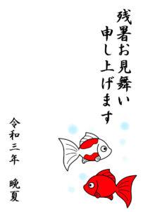 残暑見舞い2021 シンプル 金魚 無料テンプレート ダウンロード・印刷