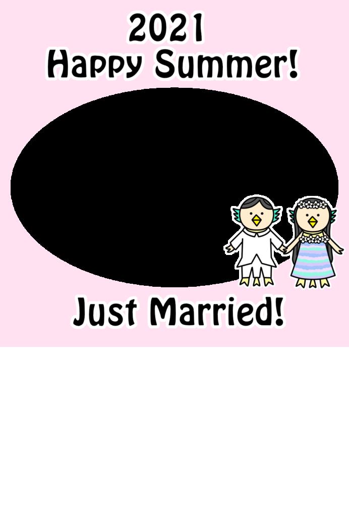 暑中見舞い2021 無料テンプレート ダウンロード・印刷 結婚報告 写真フレーム入り