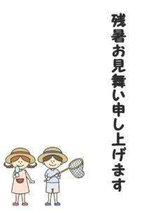 残暑見舞い2021 夏休み 子供 無料テンプレート ダウンロード・印刷
