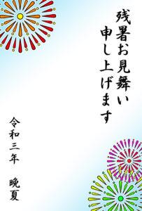 残暑見舞い2021 シンプル 花火 無料テンプレート ダウンロード・印刷