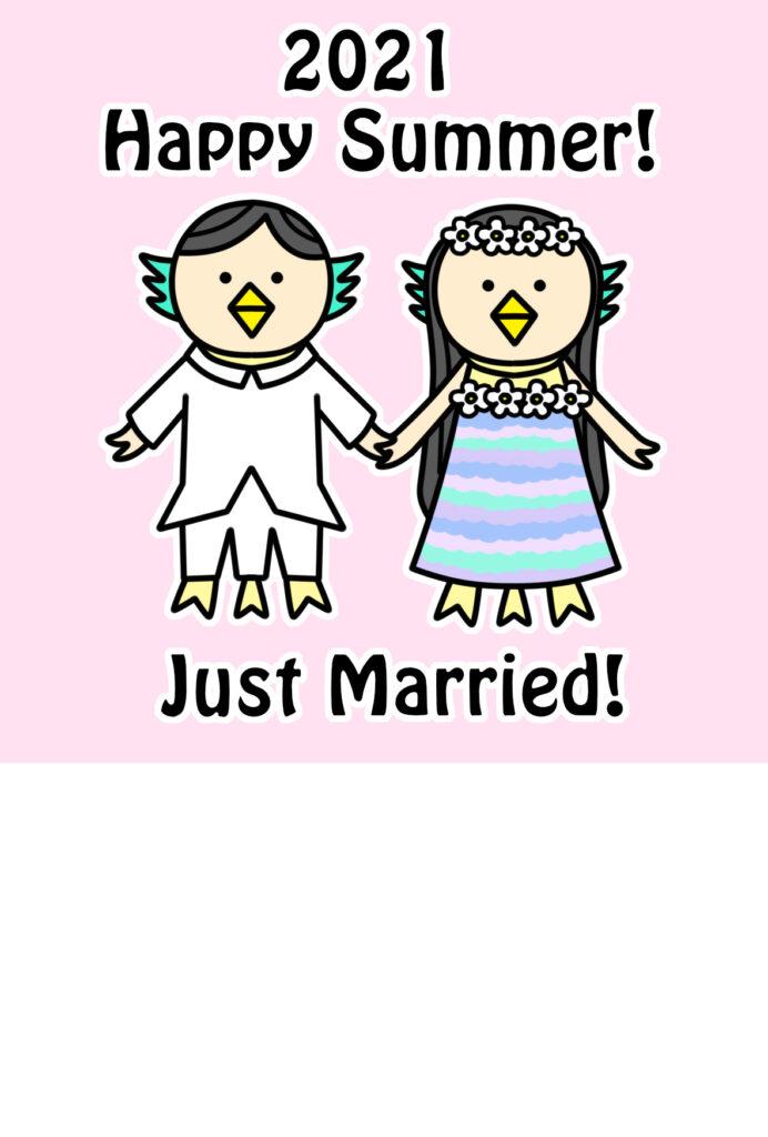 暑中見舞い2021 無料テンプレート ダウンロード・印刷 結婚報告