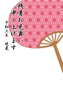 残暑見舞い2021 和柄 鬼滅の刃 麻の葉模様 竈門禰豆子 無料テンプレート ダウンロード・印刷
