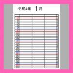 2022年(令和4年)家族カレンダー3人用シンプル 背景透過PNG形式 無料ダウンロード・印刷