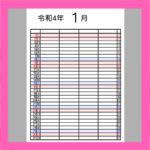 令和4年(2022年)シンプル家族カレンダー4人用 背景透過PNG形式 無料ダウンロード・印刷