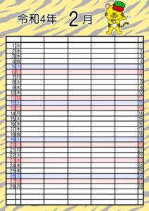 2022年(令和4年)家族カレンダー 寅年 トラ 無料 5人ダウンロード・印刷 2月