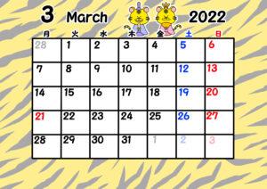 2022年 月間カレンダー 月曜始まり 干支 トラ 令和4年3月