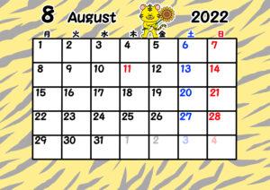 2022年 月間カレンダー 月曜始まり 干支 トラ 令和4年8月