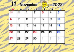 2022年 月間カレンダー 日曜始まり 干支 トラ 令和4年11月
