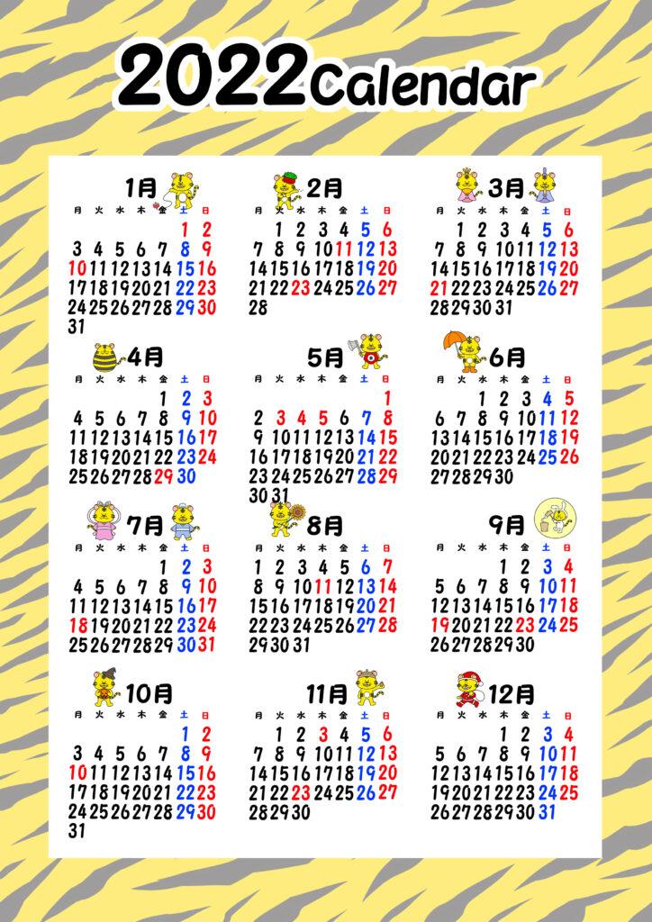 2022年(令和4年) 年間カレンダー 干支 トラ 月曜始まり