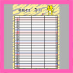 2022年 トラの家族カレンダー3人用 令和4年1月~12月 無料ダウンロード・印刷
