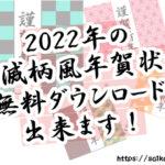 2022年(令和4年) 年賀状無料テンプレート 和柄 鬼滅の刃