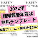 2022年 結婚報告年賀状無料テンプレート 写真フレーム・挨拶文付きあり