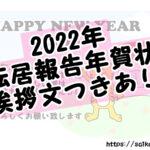 2022年(令和4年) 年賀状 転居報告 無料印刷 引っ越しの挨拶文付き