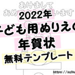 2022年(令和4年) 寅年 子供向け 年賀状 無料印刷 ぬりえ