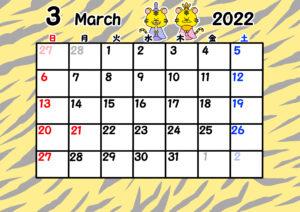 2022年 月間カレンダー 日曜始まり 干支 トラ 令和4年3月