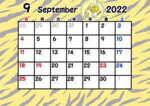 2022年 月間カレンダー 日曜始まり 干支 トラ 令和4年9月