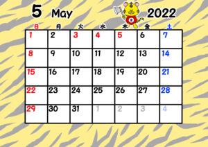 2022年 月間カレンダー 日曜始まり 干支 トラ 令和4年5月