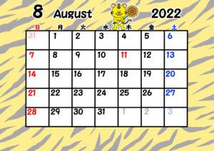 2022年 月間カレンダー 日曜始まり 干支 トラ 令和4年8月