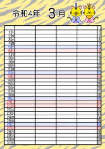 2022年(令和4年)家族カレンダー 寅年 トラ 無料 4人ダウンロード・印刷 3月
