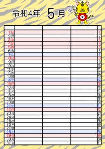 2022年(令和4年)家族カレンダー 寅年 トラ 無料 3人 5月