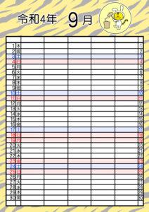 2022年(令和4年)家族カレンダー 寅年 トラ 無料 5人ダウンロード・印刷 9月