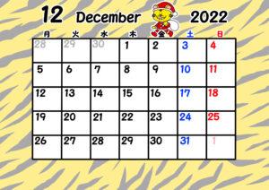 2022年 月間カレンダー 月曜始まり 干支 トラ 令和4年12月