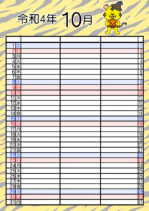 2022年(令和4年)家族カレンダー 寅年 トラ 無料 3人 10月