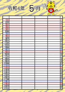 2022年(令和4年)家族カレンダー 寅年 トラ 無料 4人ダウンロード・印刷 5月