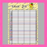 令和4年 トラの家族カレンダー4人用 2022年1月~12月 無料ダウンロード・印刷