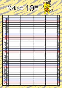 2022年(令和4年)家族カレンダー 寅年 トラ 無料 4人ダウンロード・印刷 10月