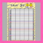 トラの家族カレンダー5人用 2022年(令和4年)1月~12月 無料ダウンロード・印刷