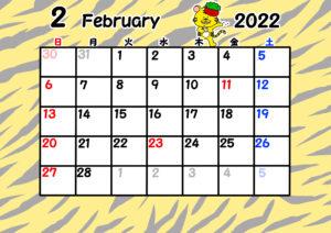 2022年 月間カレンダー 日曜始まり 干支 トラ 令和4年2月