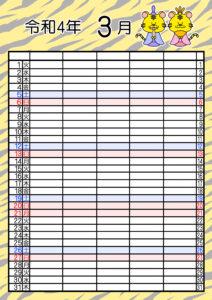 2022年(令和4年)家族カレンダー 寅年 トラ 無料 5人ダウンロード・印刷 3月
