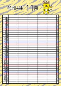 2022年(令和4年)家族カレンダー 寅年 トラ 無料 5人ダウンロード・印刷 11月