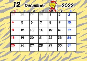 2022年 月間カレンダー 日曜始まり 干支 トラ 令和4年12月