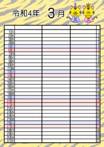 2022年(令和4年)家族カレンダー 寅年 トラ 無料 3人 3月