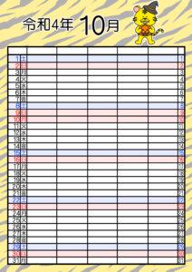 2022年(令和4年)家族カレンダー 寅年 トラ 無料 5人ダウンロード・印刷 10月