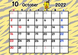 2022年 月間カレンダー 日曜始まり 干支 トラ 令和4年10月