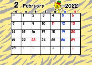 2022年 月間カレンダー 月曜始まり 干支 トラ 令和4年2月